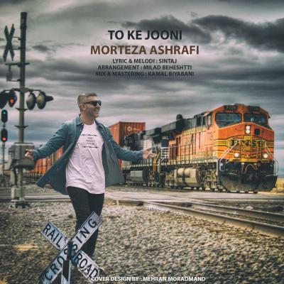 Morteza Ashrafi - To Ke Jooni