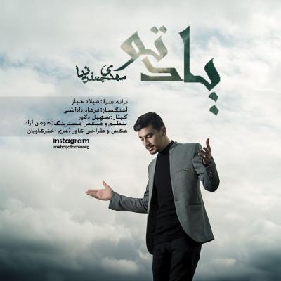 Mehdi Jafarnia - Yade To