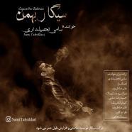 سامی تحصیلداری - سیگار بهمن