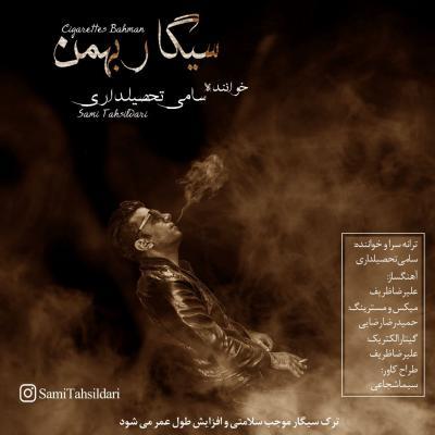 Sami Tahsildari - Cigarette Bahman