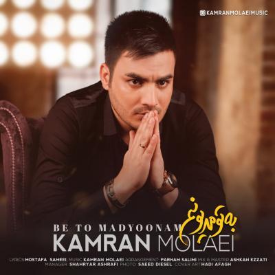 Kamran Molaei - Be To Madyoonam