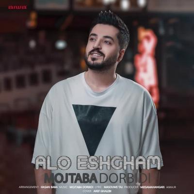 Mojtaba Dorbidi - Alo Eshgham