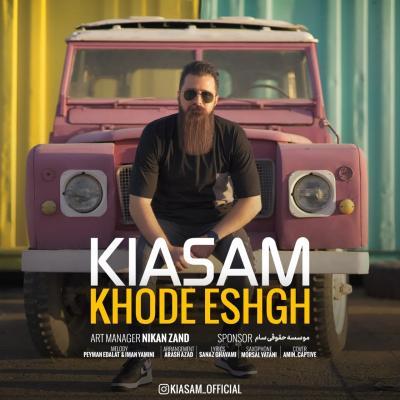 Kiasam - Khode Eshgh