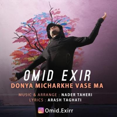 Omid Exir - Donya Micharkhe Vase Ma