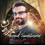 مسعود سعادتمند - طهرون
