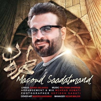 Masoud Saadatmand - Tehroon