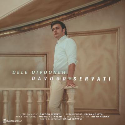 Davood Servati - Dele Divooneh