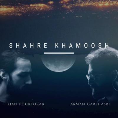 Arman Garshasbi - Shahre Khamoosh (Ft Kian Pourtorab)