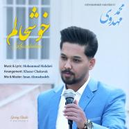 محمد مهدوی - خوشحالم