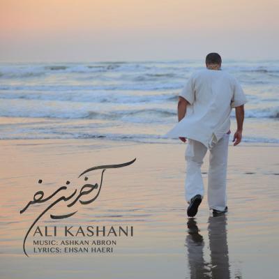 Ali Kashani - Akharin Safar