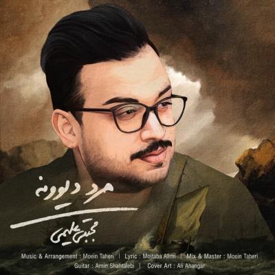 Mojtaba Alimi - Marde Divoone