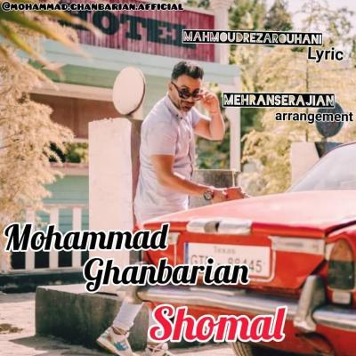 Mohammad Ghanbarian - Shomal