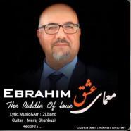 ابراهیم افشین - معمای عشق