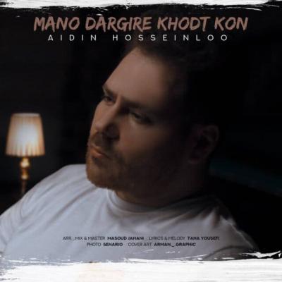 Aidin Hosseinloo - Mano Dargire Khodet Kon