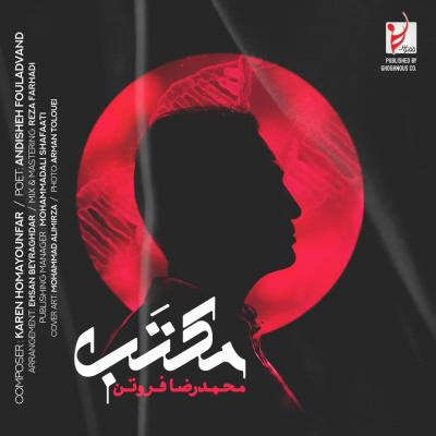 Mohammadreza Foroutan - Maktab