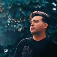 مهران تاجیک - الحق
