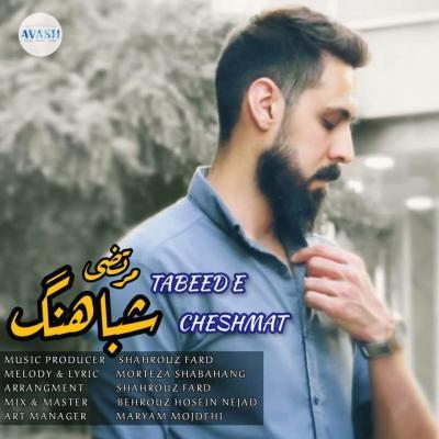 Majid Moazami - Khiyale To