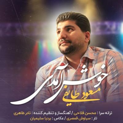 EMO Band - Divar (Guitar Version)