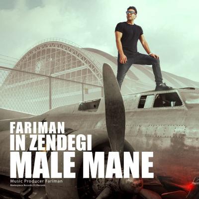 Fariman - In Zendegi Male Mane