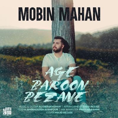 Mojtaba Ghorab - Eshghe Man