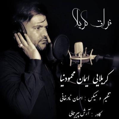 Behnam Lashgari - Gole Sangam (Ft Payam Moradi)
