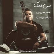 میلاد باکری - دلبر جذاب