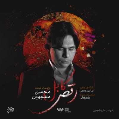 Behrouz Raad - Gozashti Rafti