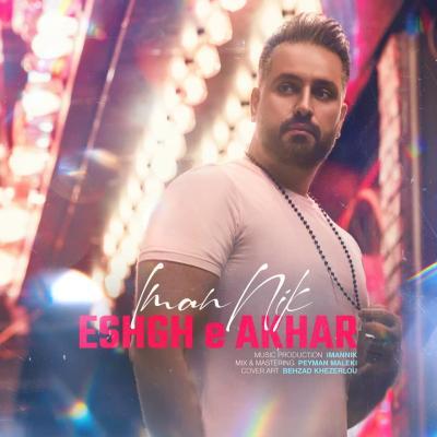 Arvin Samimi - Mohre Mar