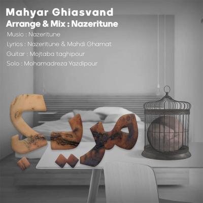 Farhad Rad - Donyaye Mani