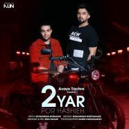 مسعود طایفی - خوش آمدی