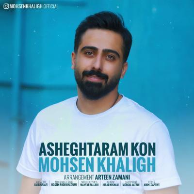 Masoud Sharif - Khahesh