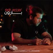 صالح کاویانی - من احساسی