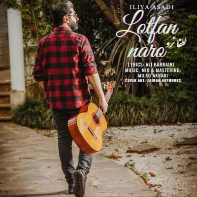 Mehdi Yaghmaei - Virani