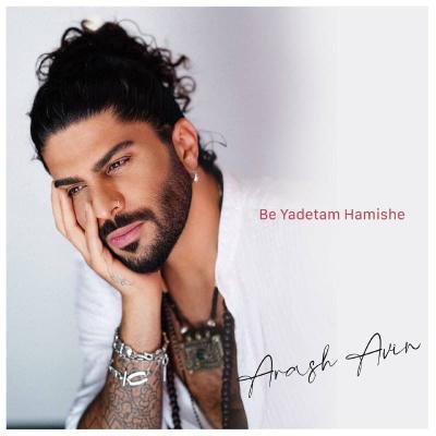 Mohammad Alanchari - Adame Jadid