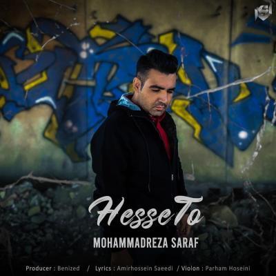 Farshid Amyar - Ki Mese Man