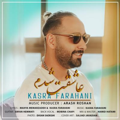 Kamran Dadras - Ye Khab