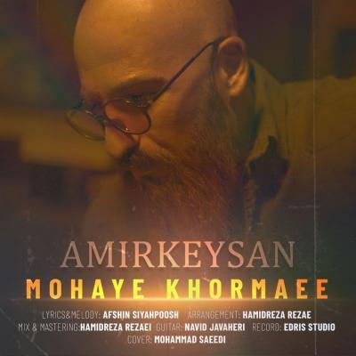Mohammad Kamkar - Eshghe Aval