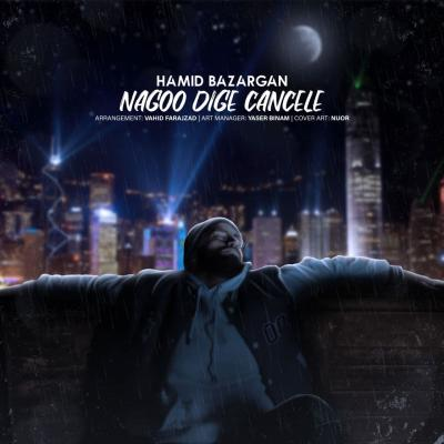 Zanco - Masalan (Remix)