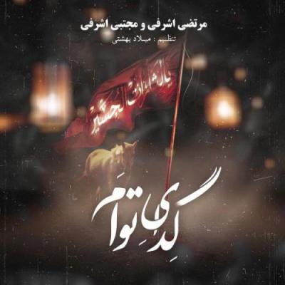 Morteza Ashrafi - Gedaye Toam (Ft Mojtaba Ashrafi)