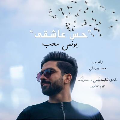 Sajjad Ebrahimi - Feragh