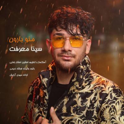 Mohammad Roshanfekr - Doram Bezan