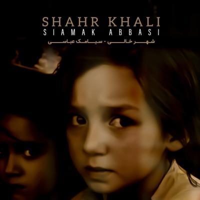 Siamak Abbasi - Shahr Khali