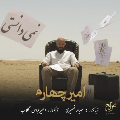 Amir Chaharom - Nemidanesti