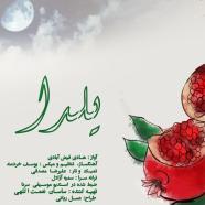 سعید زینال - آشوب