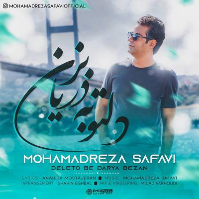 Mehdi Khazaee - Yadet Mioftam