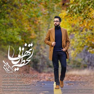 Masoud Baniahmad - Dokhter