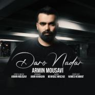 آرمین نصرتی - دار و ندار