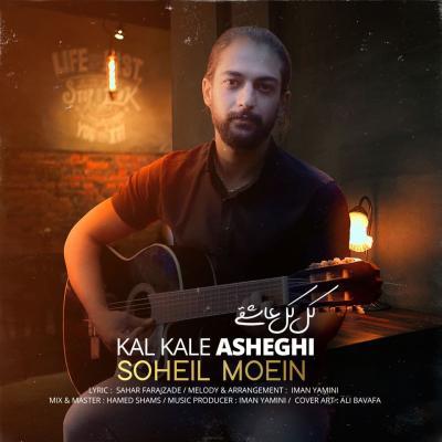Mahyar Ghiasvand - Merikh