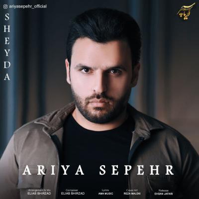 Saeed Mashreghi - Kenaram Bash