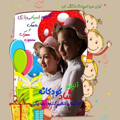 Milad Shojaei - Bi Ensaf